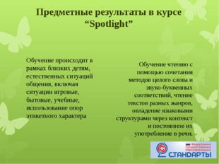 """Предметные результаты в курсе """"Spotlight"""" Обучение происходит в рамках близки"""
