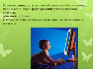 Развитие личности в системе образования обеспечивается, прежде всего, через ф