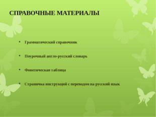 СПРАВОЧНЫЕ МАТЕРИАЛЫ Грамматический справочник Поурочный англо-русский словар