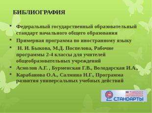 БИБЛИОГРАФИЯ Федеральный государственный образовательный стандарт начального