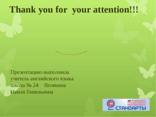 Thank you for your attention!!! Презентацию выполнила учитель английского язы