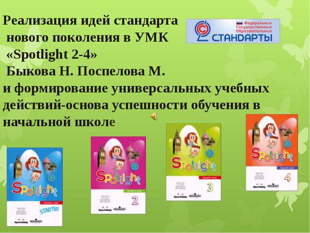 Реализация идей стандарта нового поколения в УМК «Spotlight 2-4» Быкова Н. По...