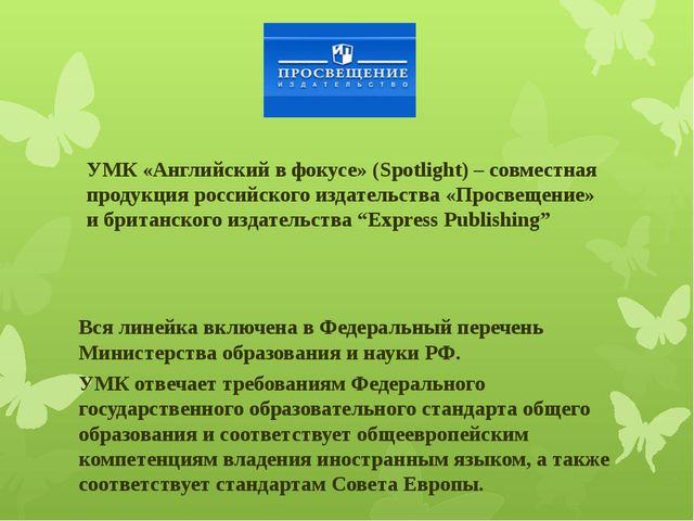 УМК «Английский в фокусе» (Spotlight) – совместная продукция российского изда...
