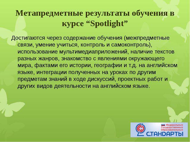 """Метапредметные результаты обучения в курсе """"Spotlight"""" Достигаются через соде..."""