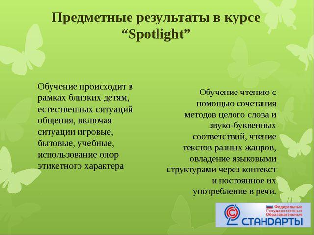 """Предметные результаты в курсе """"Spotlight"""" Обучение происходит в рамках близки..."""
