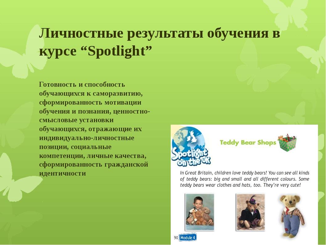 """Личностные результаты обучения в курсе """"Spotlight"""" Готовность и способность о..."""