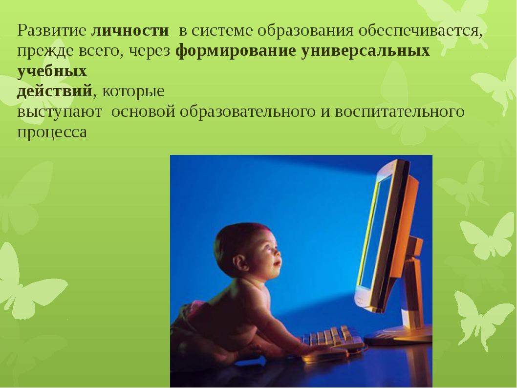 Развитие личности в системе образования обеспечивается, прежде всего, через ф...