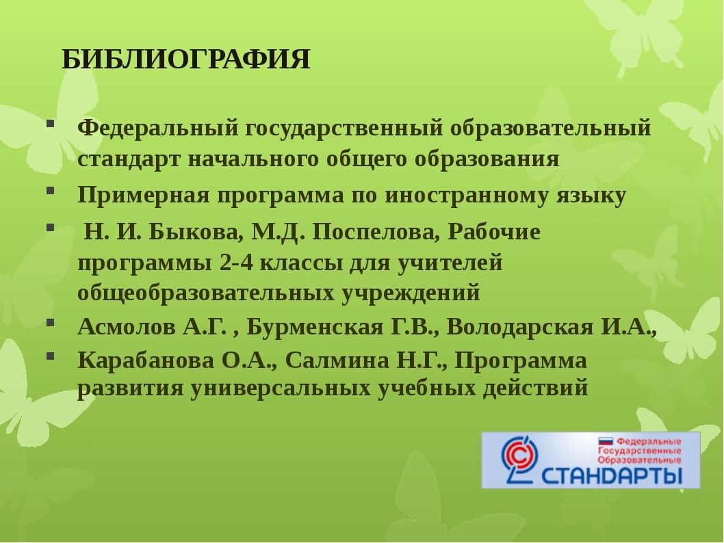 БИБЛИОГРАФИЯ Федеральный государственный образовательный стандарт начального...