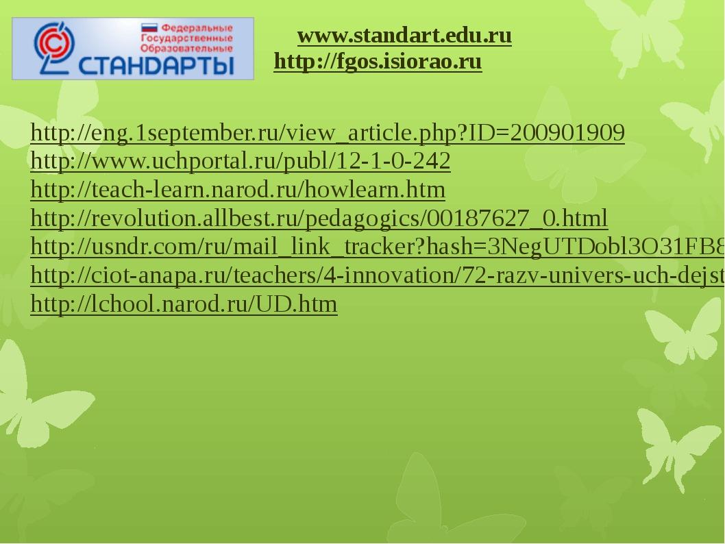 www.standart.edu.ru http://fgos.isiorao.ru http://eng.1september.ru/view_art...