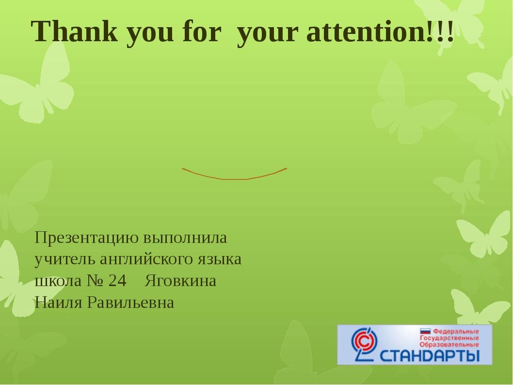 Thank you for your attention!!! Презентацию выполнила учитель английского язы...