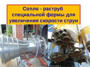 х Сопло - раструб специальной формы для увеличения скорости струи газа mгvг