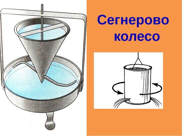 Дождевальная установка «Сегнерово колесо» Сегнерово колесо
