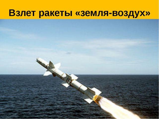 Взлет ракеты «земля-воздух»