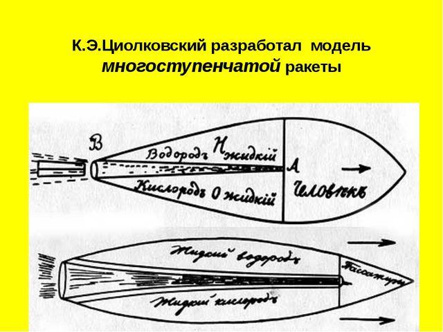 К.Э.Циолковский разработал модель многоступенчатой ракеты
