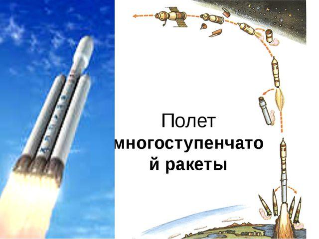 Полет многоступенчатой ракеты двигатели первой ступени