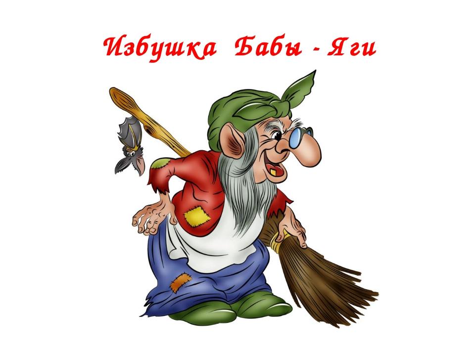 Избушка Бабы - Яги
