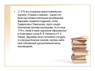 С 1773 его сочинения начали появляться в журнале «Старина и новизна». Однако