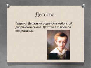 Детство. Гавриил Державин родился в небогатой дворянской семье. Детство его п