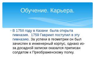 В 1758 году в Казани была открыта гимназия. 1759 Гавриил поступил в эту гимна