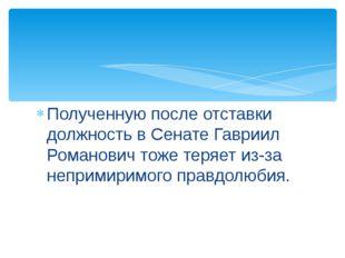Полученную после отставки должность в Сенате Гавриил Романович тоже теряет из