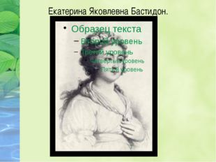 Екатерина Яковлевна Бастидон.