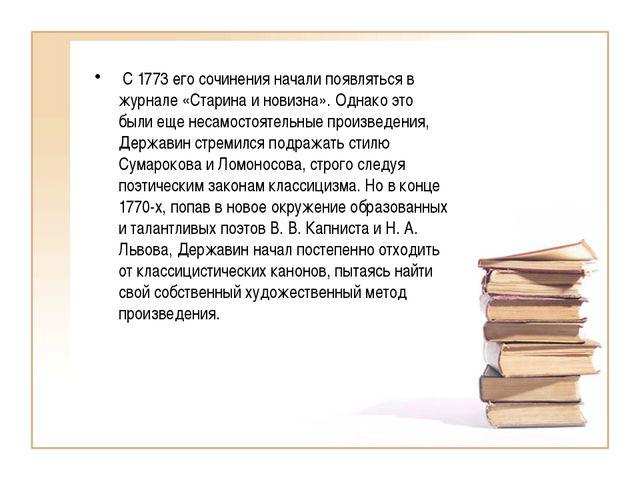 С 1773 его сочинения начали появляться в журнале «Старина и новизна». Однако...