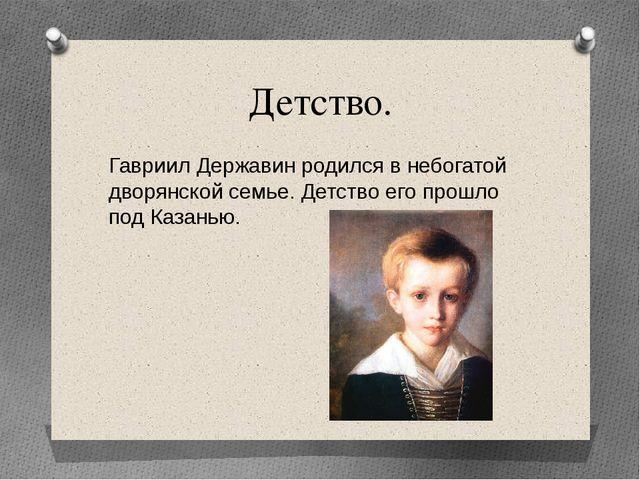 Детство. Гавриил Державин родился в небогатой дворянской семье. Детство его п...