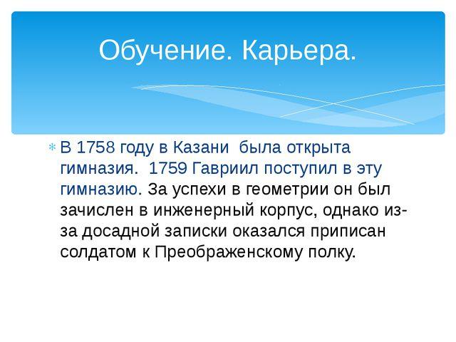 В 1758 году в Казани была открыта гимназия. 1759 Гавриил поступил в эту гимна...