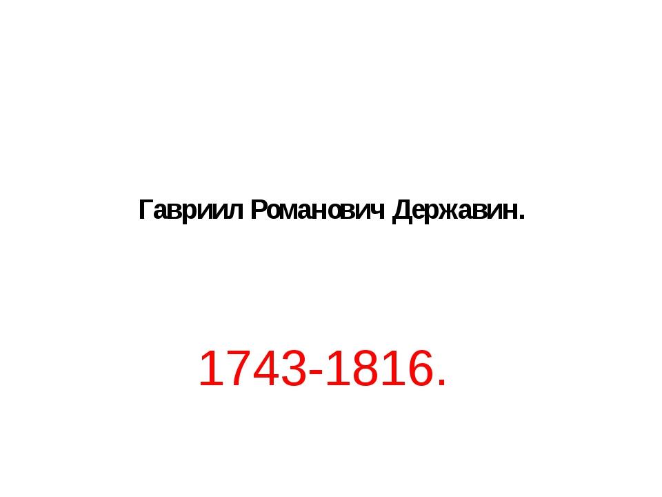 Гавриил Романович Державин. 1743-1816.