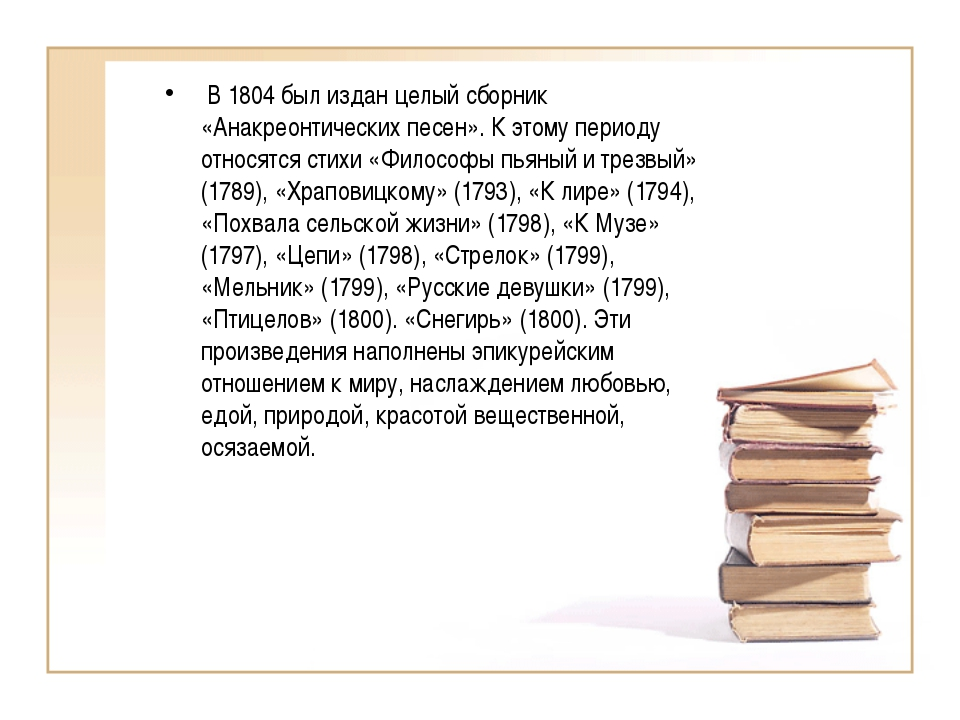 В 1804 был издан целый сборник «Анакреонтических песен». К этому периоду отн...