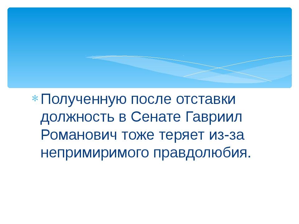 Полученную после отставки должность в Сенате Гавриил Романович тоже теряет из...