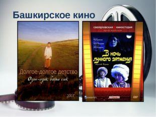 Башкирское кино Киностудия «Башкортостан» создана решением Правительства респ