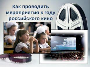Как проводить мероприятия к году российского кино 1)Определение темы 2) Четко