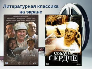 Литературная классика на экране «Горе от ума», «Ревизор», «Петр Первый», «Отц