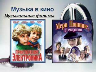 Музыка в кино Музыкальные фильмы Музыка играет одну из главных ролей в кино.