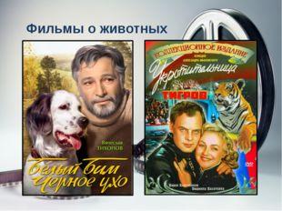 Фильмы о животных «Белый Бим Черное Ухо», «Ко мне, Мухтар!», «Тропой бескорыс