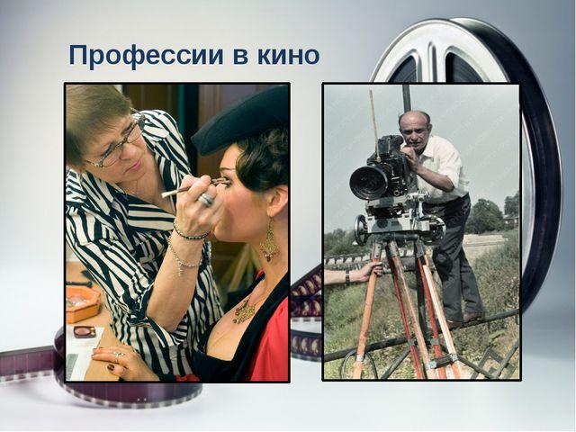 Профессии в кино Актёр и актриса, Бутафор, Гримёр, Декоратор, Звукорежиссёр,...