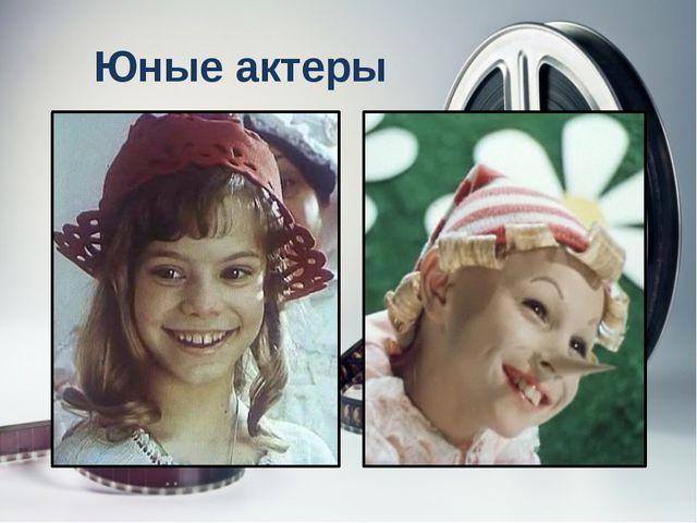Юные актеры «Юный возраст – таланту не помеха». Они были ещё детьми когда сни...