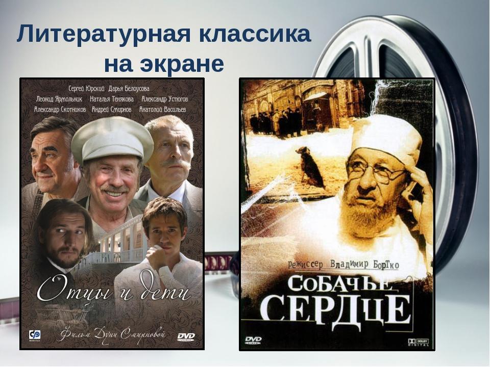 Литературная классика на экране «Горе от ума», «Ревизор», «Петр Первый», «Отц...
