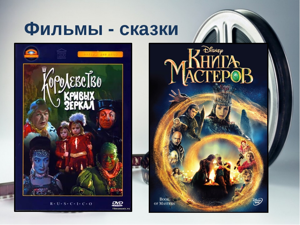 Фильмы - сказки «Снежная королева», «Спящая красавица», «Варвара-краса длинна...