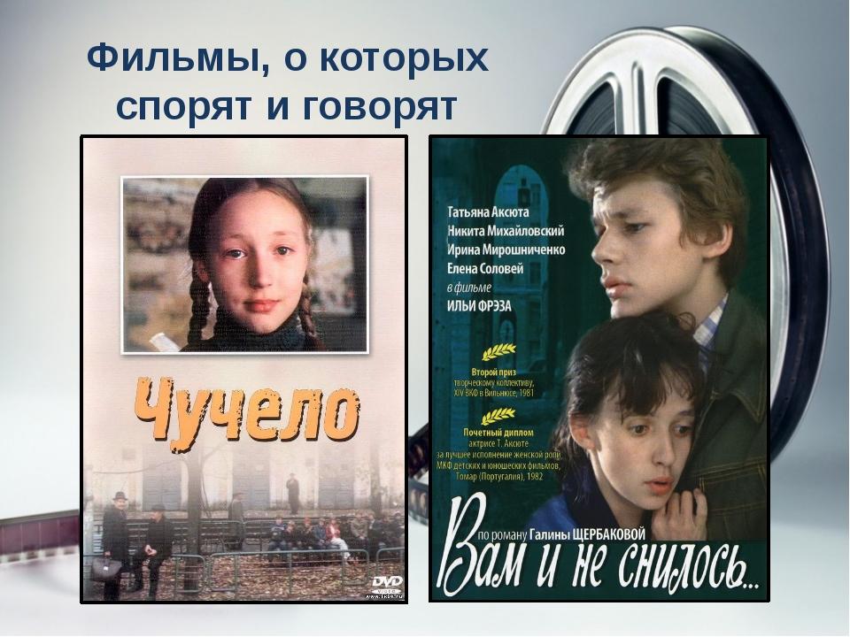 Фильмы, о которых спорят и говорят «Вам и не снилось», «Чучело», «Плюмбум, ил...