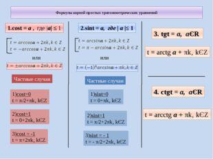 3sin 2 x – 5 sin x - 2 = 0