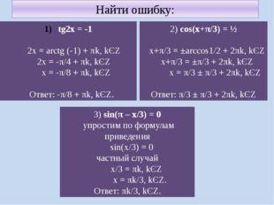 Найти ошибку: tg2x = -1 2x = arctg (-1) + πk, kЄZ 2x = -π/4 + πk, kЄZ x = -π/