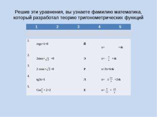 Решив эти уравнения, вы узнаете фамилию математика, который разработал теорию