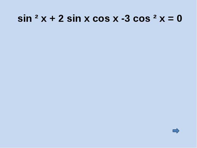 3 sin ²x – sin x · cos x – 4 cos ² x = 2