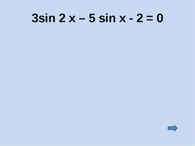 4. Какой математический знак существует? А-стебель. Б- корень. В –лист. Г –ц...