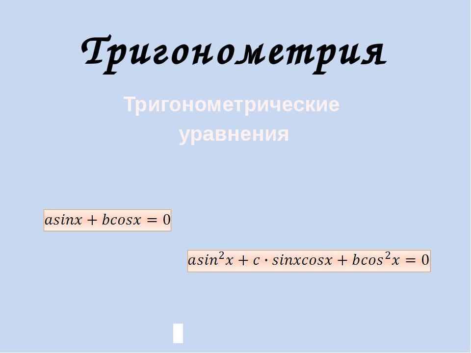 sin ² x + 2 sin x cos x -3 cos ² x = 0