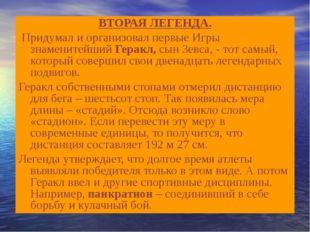 ВТОРАЯ ЛЕГЕНДА. Придумал и организовал первые Игры знаменитейший Геракл, сын