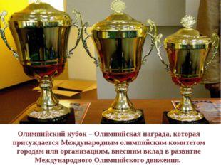 Олимпийский кубок – Олимпийская награда, которая присуждается Международным о
