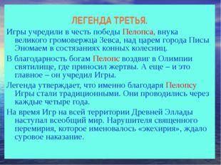 ЛЕГЕНДА ТРЕТЬЯ. Игры учредили в честь победы Пелопса, внука великого громове